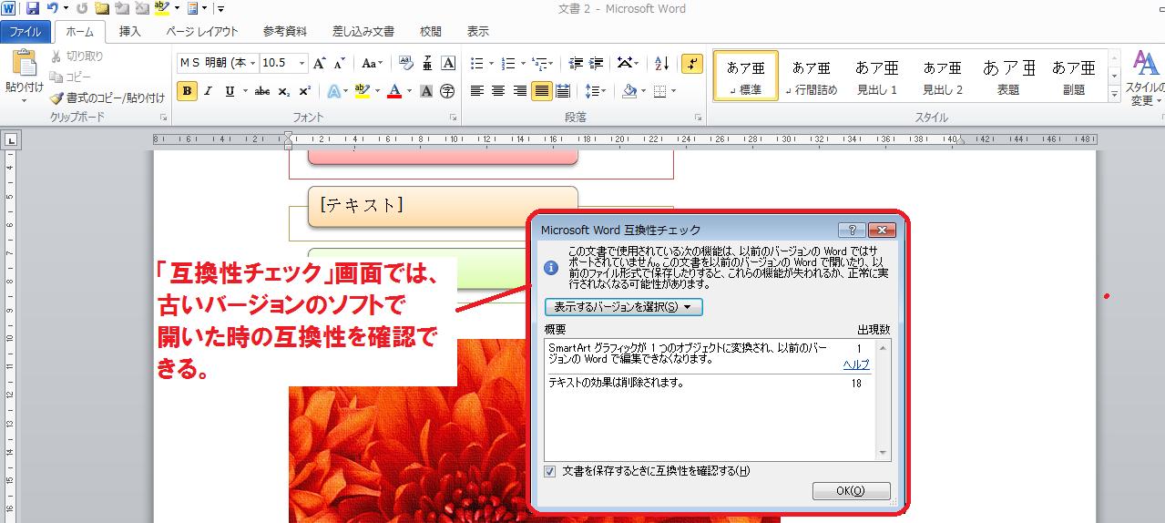 リブレ オフィス マイクロソフト オフィス 互換 性