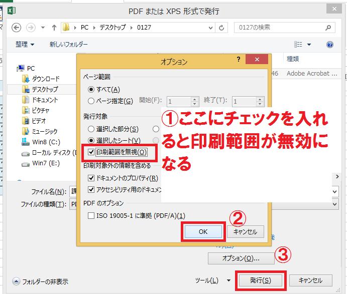 pdf 範囲一部印刷