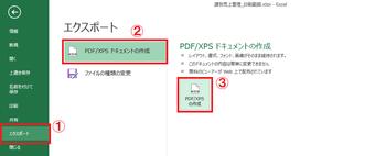 pdf 印刷 一部しか印刷されない