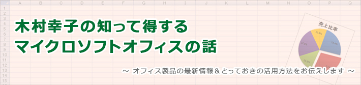 [aotenブログ] 木村幸子の知って得するマイクロソフトオフィスの話
