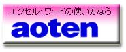 Aoten_2