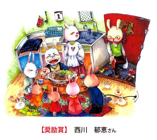 03nishikawa
