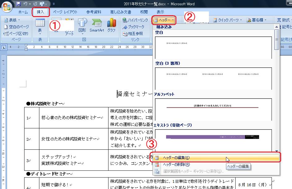 word 2007や2010で ヘッダー フッターにファイル名を印刷したい