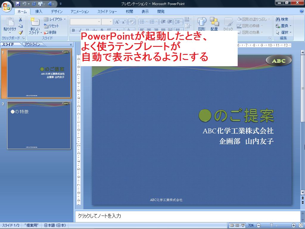 powerpointの起動時に よく使うテンプレートが自動で表示されるように