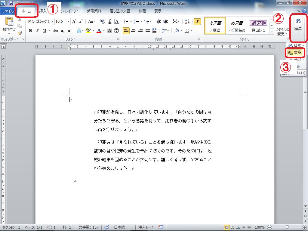 特定の言葉に一度に蛍光ペンを設定したい aotenブログ 木村幸子の知っ