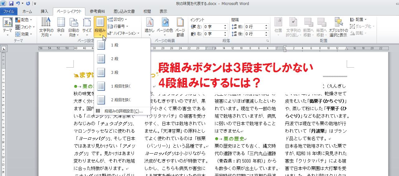 4段以上の段組みに設定したい aotenブログ 木村幸子の知って得する